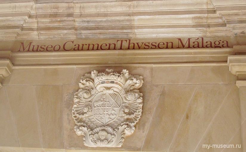 Музей Кармен Тиссен в Малаге